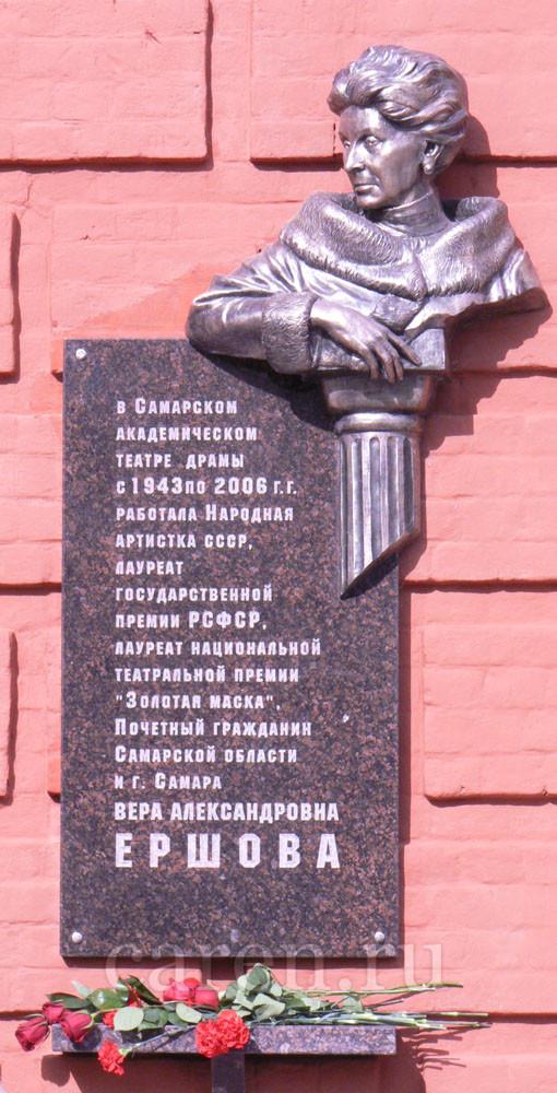"""Мемориальная доска """"В. А. Ершова"""""""