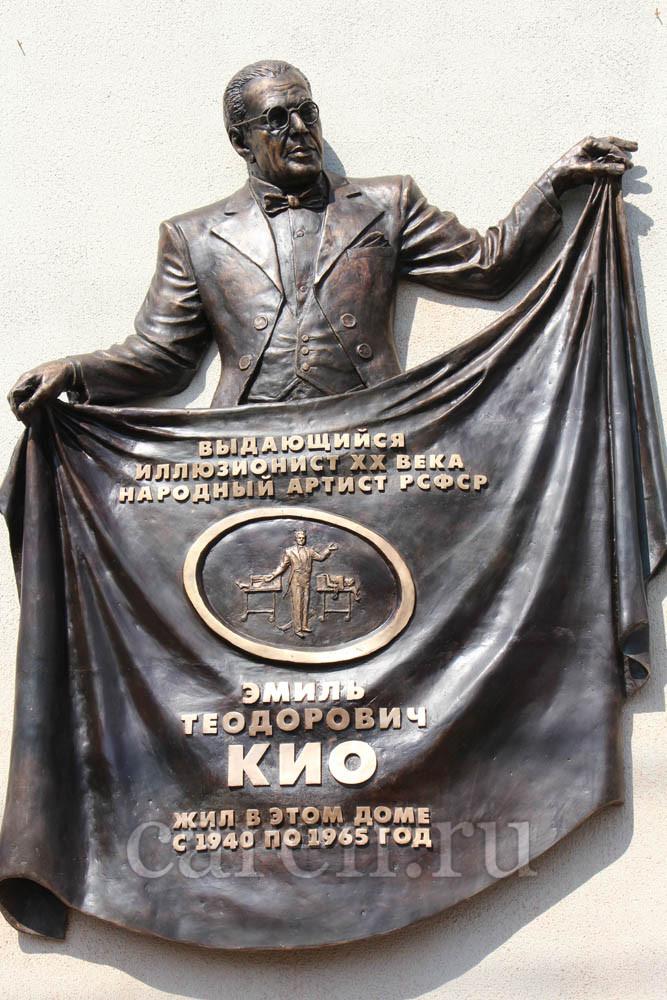"Мемориальная доска ""Emil Teodorovich Kio"""