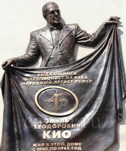 """Мемориальная доска """"Эмиль Теодорович Кио"""""""
