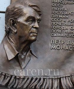 Петр Львович Монастырский