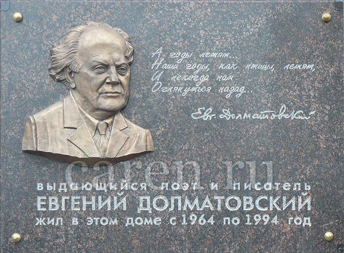 Мемориальная доска поэту Евгению Долматовскому