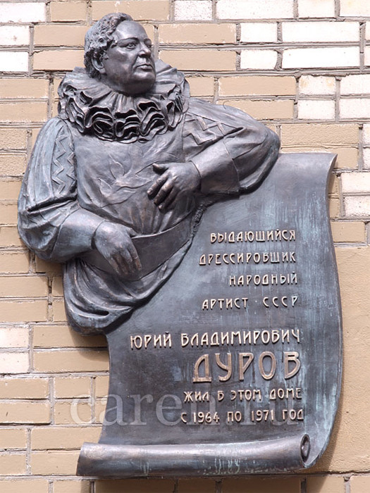 Мемориальная доска Дурову Ю. В.