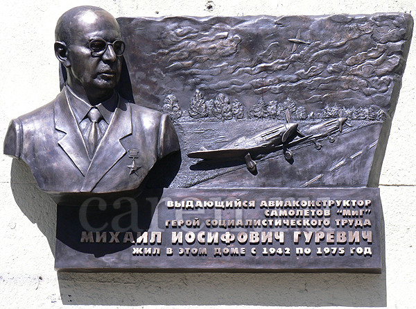 Мемориальная доска Михаилу Иосифовичу Гуревичу