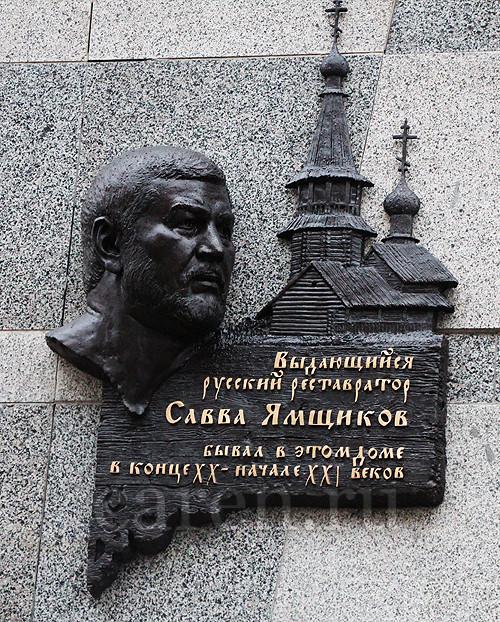 Открытие мемориальной доски Савве Ямщикову в г. Москва