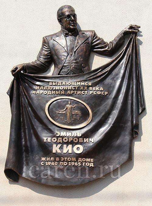 Открытие мемориальной доски Эмилю Теодоровичу Кио в Москве
