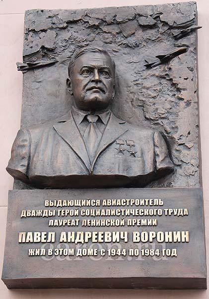 Мемориальная доска Павлу Андреевичу Воронину