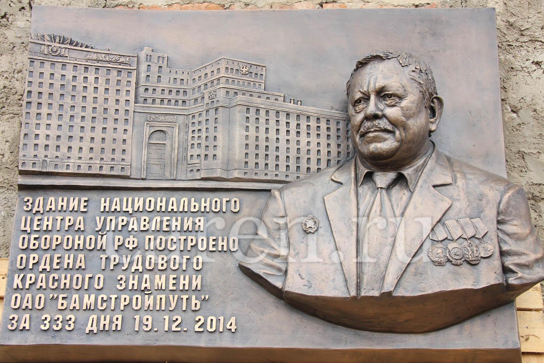"""Мемориальная доска """"ОАО """"БамСтройПуть"""""""""""