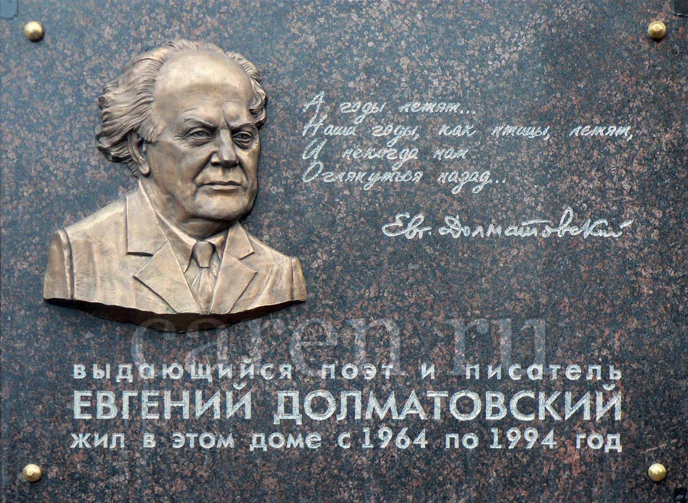 """Мемориальная доска """"Долматовский Евгений"""""""