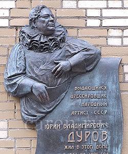 Мемориальная доска Дурову Юрию Владимировичу