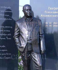 """Надгробие """"Гауэр Геннадий Альфанович"""""""