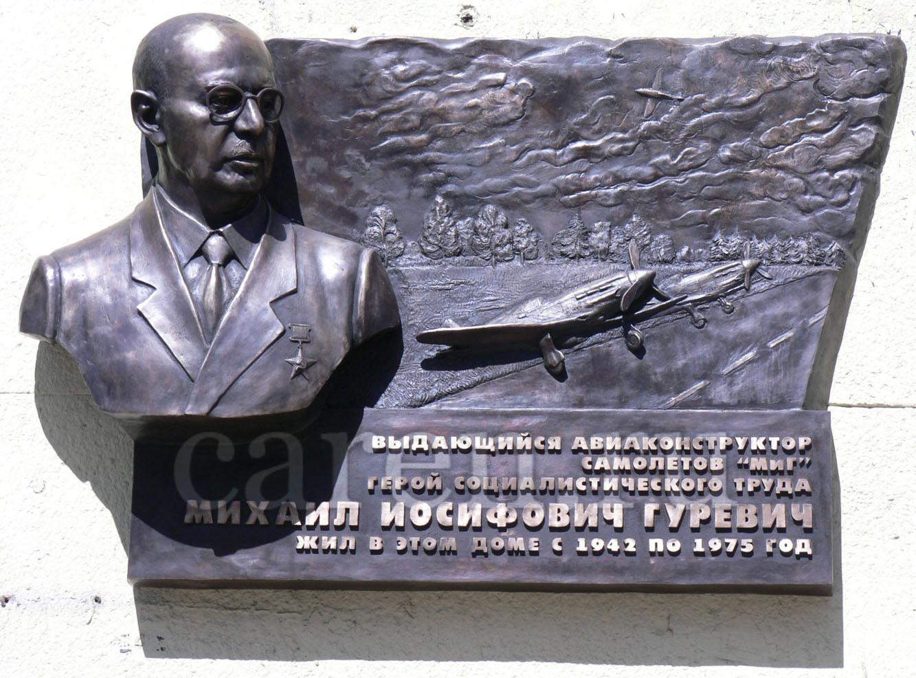 "Мемориальная доска ""Mikhail Iosifovich Gurevich"""