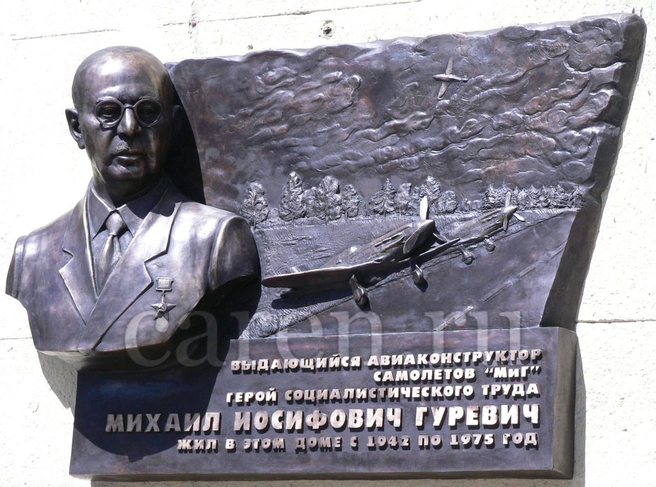 """Мемориальная доска """"Михаил Иосифович Гуревич"""""""