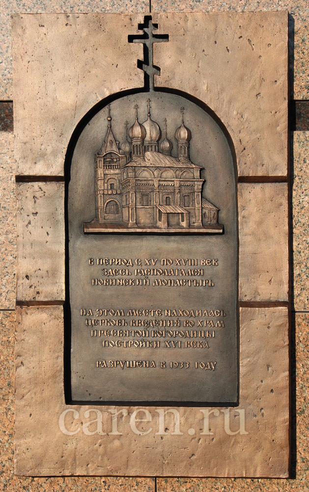 "Мемориальная доска ""Novinsky monastery"""