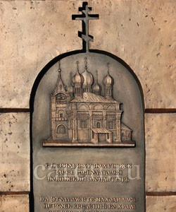 Новинский монастырь