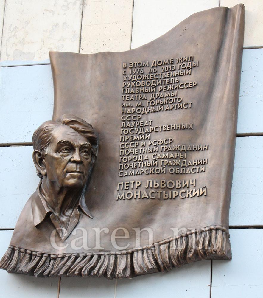 """Мемориальная доска """"Петр Львович Монастырский"""""""