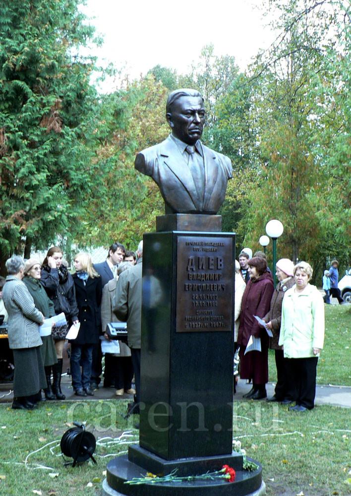 """Памятник """"В. Е. Диев"""""""