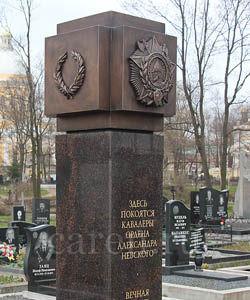 Памятник кавалерам ордена Александра Невского