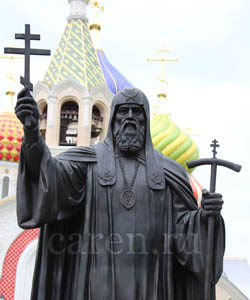 "Памятник ""Metropolitan of Moscow and all Russia Saint Philip"""