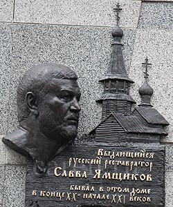 Савва Ямщиков