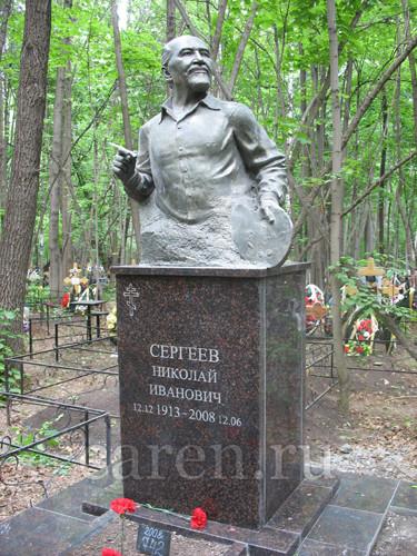 """Надгробие """"Сергеев Николай Иванович"""""""