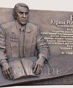 Мемориальная доска Носову Юрию Романовичу