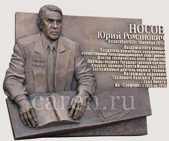 "Мемориальная доска ""Yury Romanovich Nosov"""