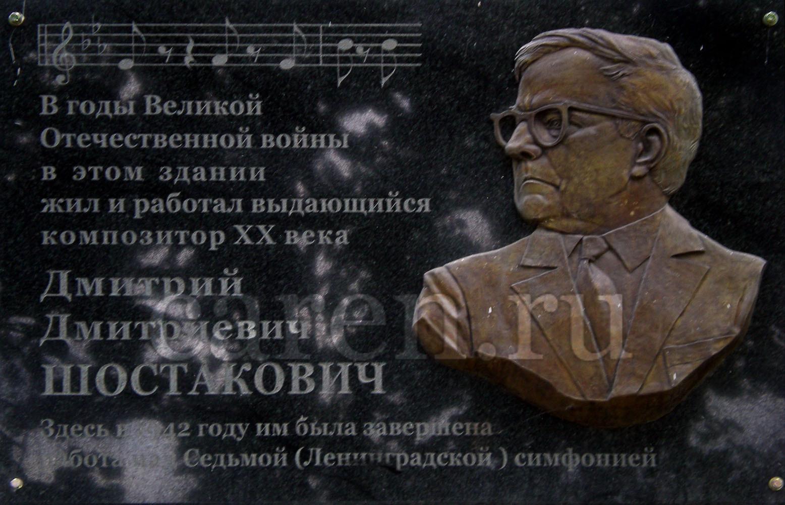 """Мемориальная доска """"Д. Д. Шостакович"""""""