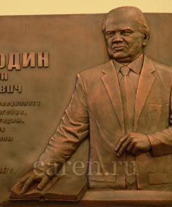 """Мемориальная доска """"Воеводин Валентин Васильевич"""""""
