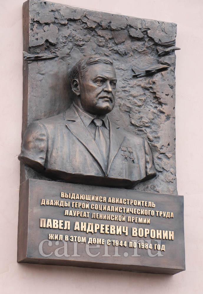 """Мемориальная доска """"Павел Андреевич Воронин"""""""