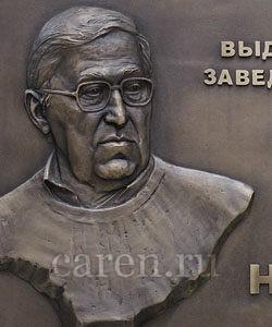 """Мемориальная доска """"Нарожный Николай Борисович"""""""