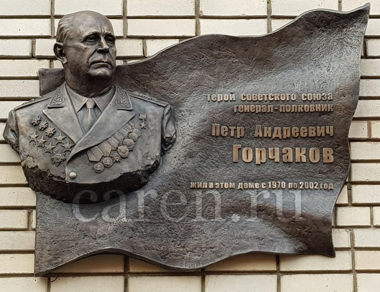 """Мемориальная доска """"Горчаков Петр Андреевич"""""""