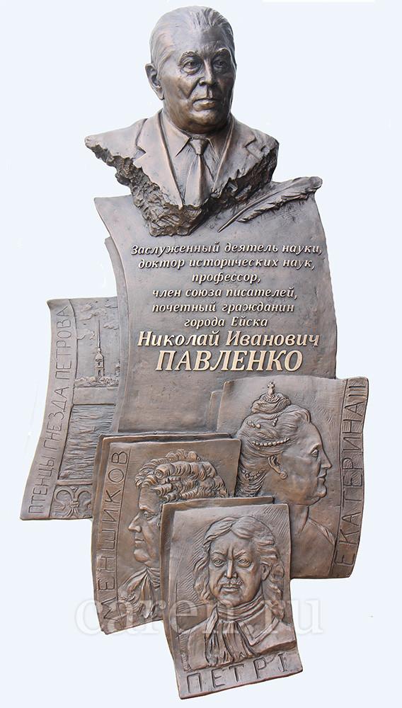 "Мемориальная доска ""Pavlenko Nikolay Ivanovich"""