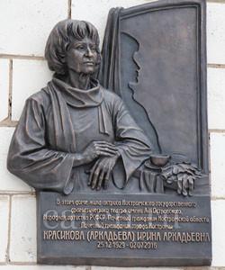 Ирина Аркадьевна Красикова