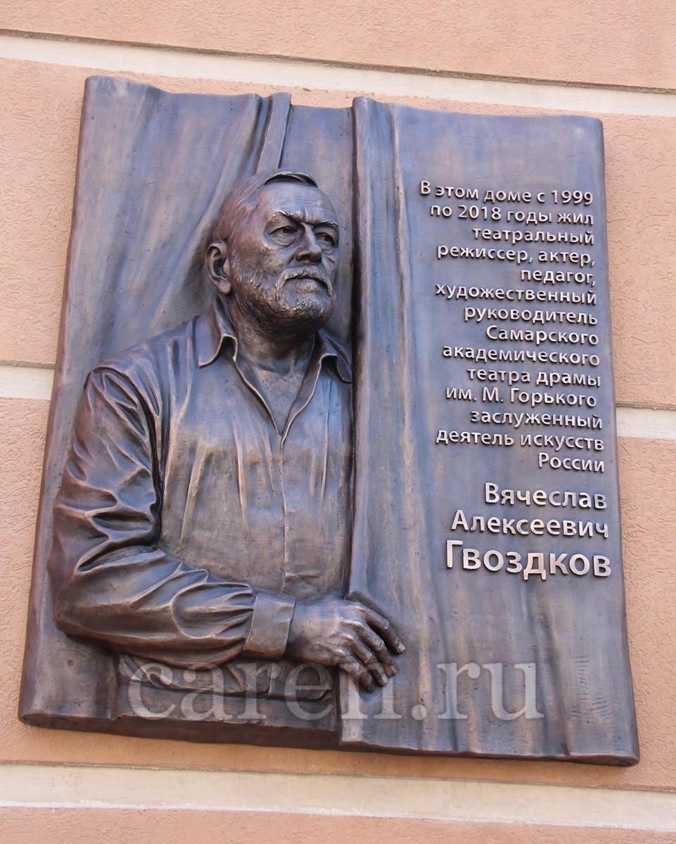 """Мемориальная доска """"Вячеслав Алексеевич Гвоздков"""""""