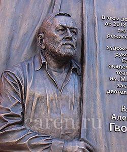 Вячеслав Алексеевич Гвоздков
