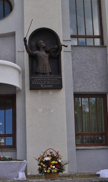 Открытие постоянной мемориальной доски, посвященной Дмитрию Когану