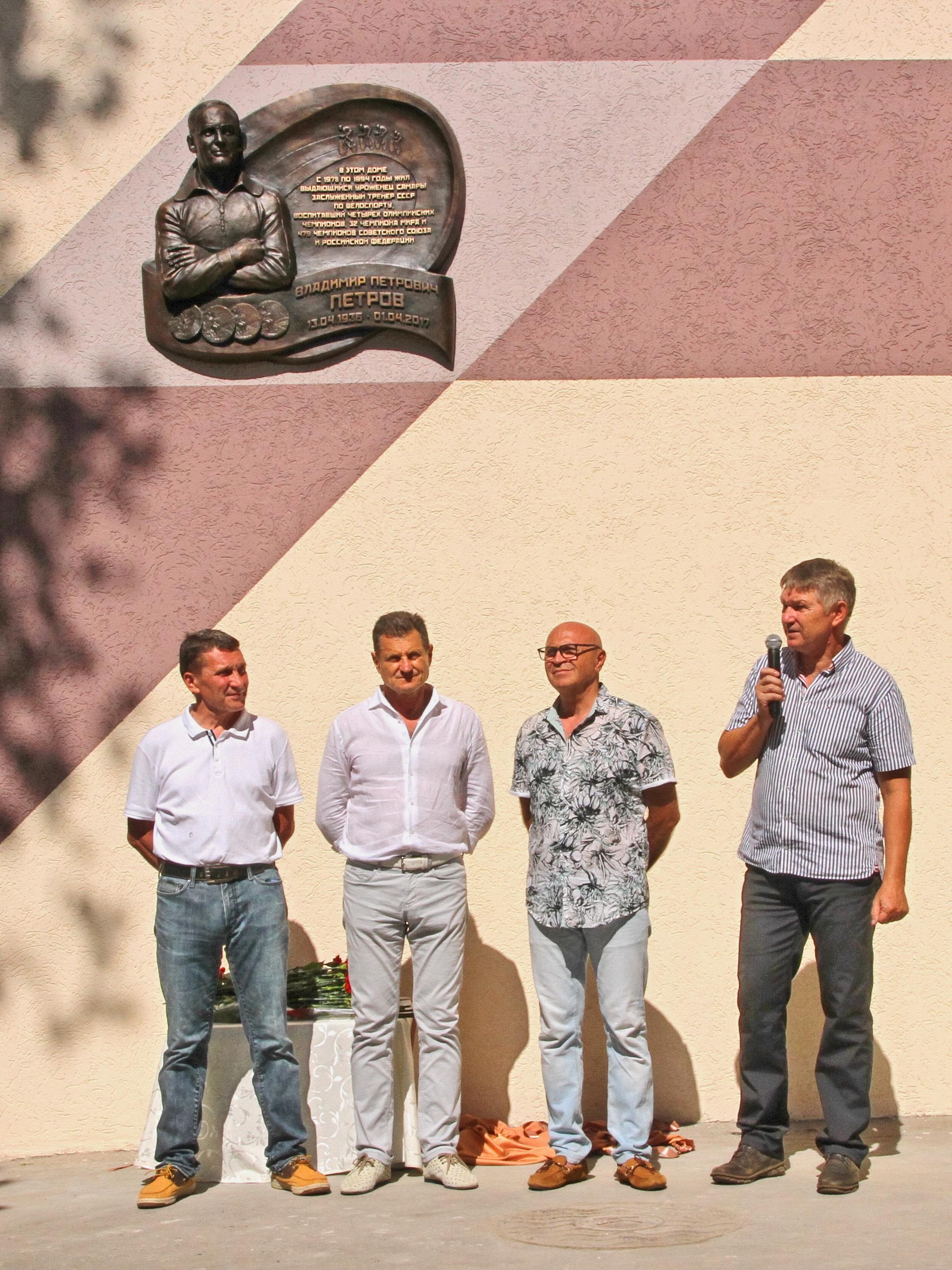 В Самаре открыта мемориальная доска в честь тренера по велоспорту В.П.Петрова