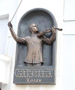Коган Дмитрий Павлович