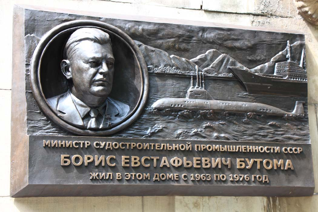"Мемориальная доска ""Butoma Boris Yevstafievich"""